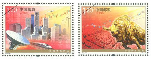 《中国资本市场》特种邮票