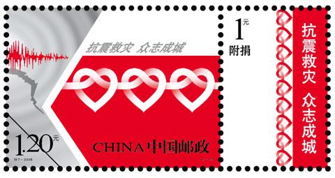 《抗震救灾 众志成城》附捐邮票