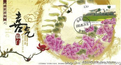 """""""会展中心""""一枚主图为厦门国际会展中心;邮票右下角"""