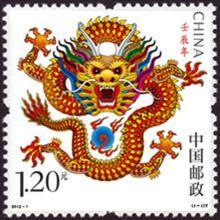 2012壬辰龙年生肖邮票图稿