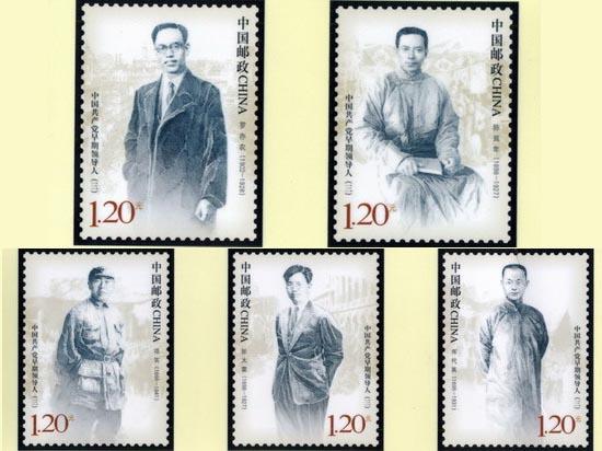 《中国共产党早期领导人(三)》纪念邮票