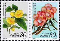 《珍稀花卉》特种邮票