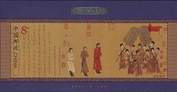 《步辇图》特种邮票小型张