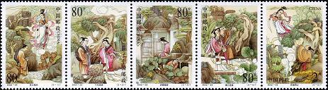《民间传说——董永与七仙女》特种邮票