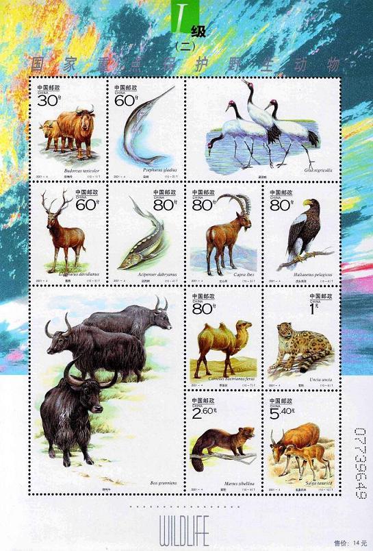 《国家重点保护野生动物》(二) 小版张