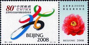 《申办2008年奥运会成功纪念》特种邮票