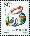 《己卯年-兔年》特种邮票