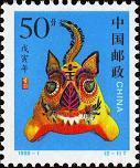 《戊寅年-虎》特种邮票
