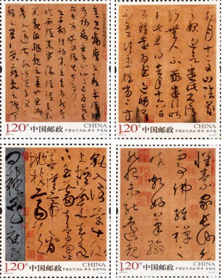 《中国古代书法-草书》特种邮票