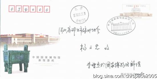 《中国国家博物馆新馆落成》原地首日实寄封