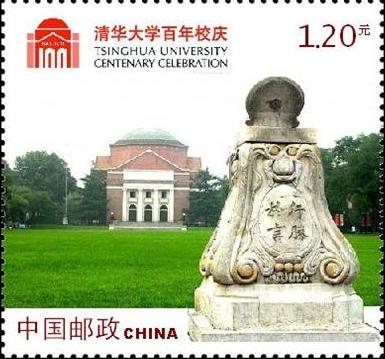 《清华大学建校一百周年》纪念邮票