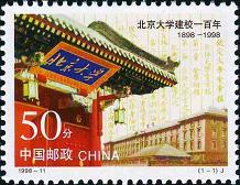 《北京大学建校一百年》纪念邮票
