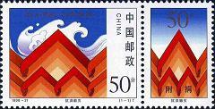《抗洪赈灾》特种邮票