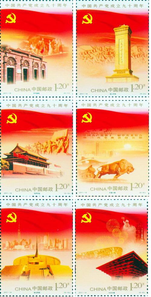 《中国共产党成立九十周年》纪念邮票
