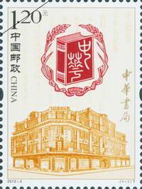 《中华书局》特种邮票