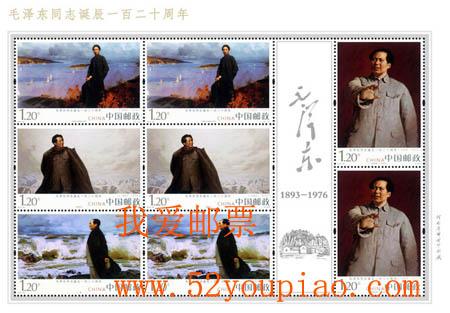 《毛泽东同志诞生一百二十周年》纪念邮票