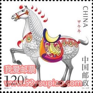 《甲午年》马年特种邮票