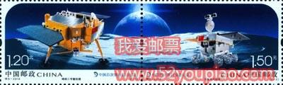 《中国首次落月成功纪念》邮票