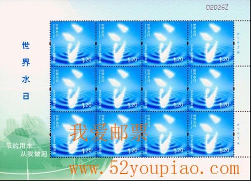 《世界水日》纪念邮票图片