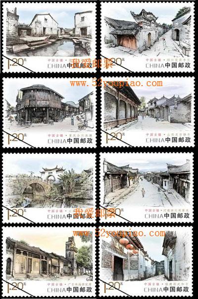 《中国古镇(一)》特种邮票