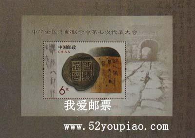 《中华全国集邮联合会第七次代表大会》纪念邮票