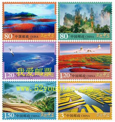 普32《美丽中国(第一组)》普通邮票