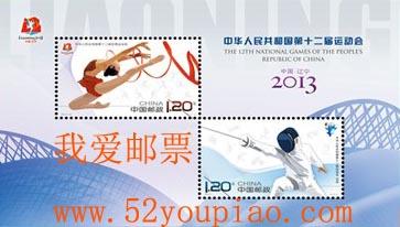 《中华人民共和国第十二届运动会》纪念邮票