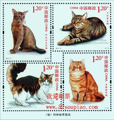 《猫》特种邮票