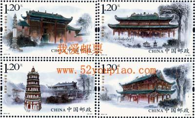 《南华寺》特种邮票