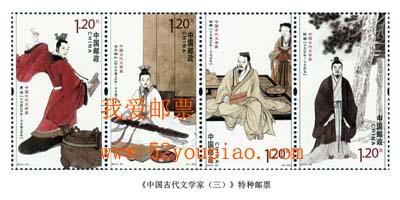 《中国古代文学家(三)》纪念邮票