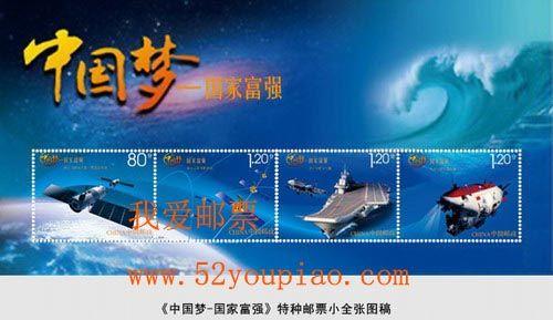 《中国梦—国家富强》特种邮票
