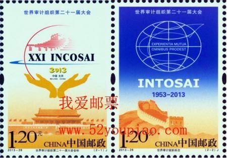 《世界审计组织第二十一届大会》纪念邮票