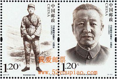 《习仲勋同志诞生一百周年》纪念邮票
