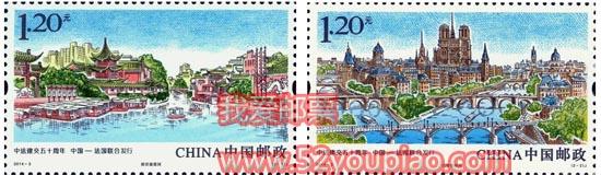 《中法建交五十周年》纪念邮票