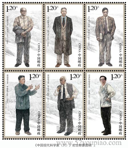 《中国现代科学家(六)》纪念邮票