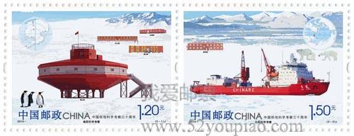 《中国极地科学考察三十周年》纪念邮票