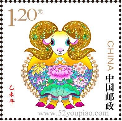 2015年羊年《乙未年》特种邮票