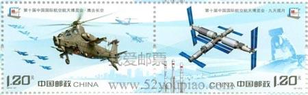 《第十届中国国际航空航天博览会》纪念邮票