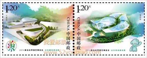 《2014青岛世界园艺博览会》纪念邮票