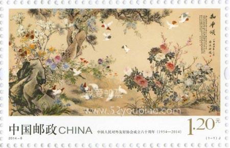 《中国人民对外友好协会成立六十周年》纪念邮票