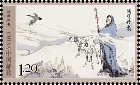 《鸿雁传书》特种邮票