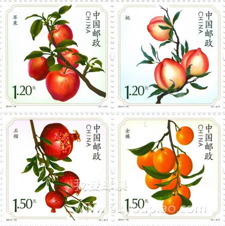 《水果(一)》特种邮票