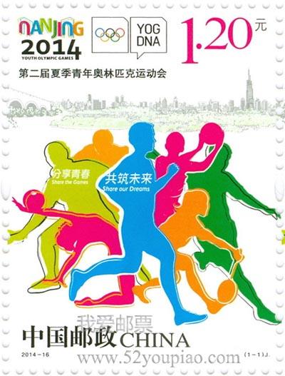 《第二届夏季青年奥林匹克运动会》纪念邮票