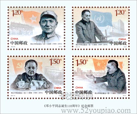 《邓小平同志诞生110周年》纪念邮票