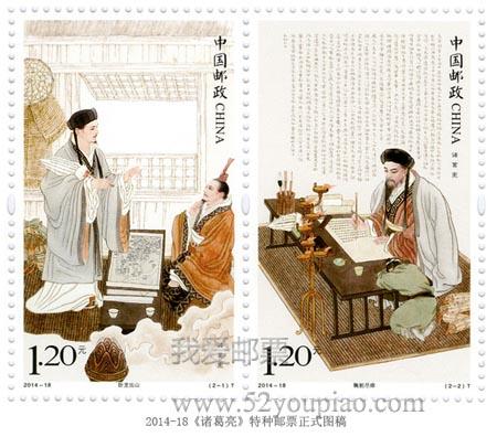 《诸葛亮》特种邮票