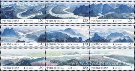 《长江》特种邮票