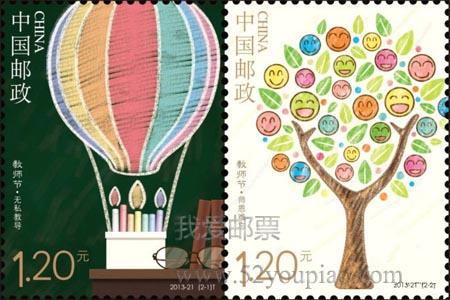 《教师节》纪念邮票