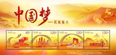 《中国梦-民族振兴》特种邮票