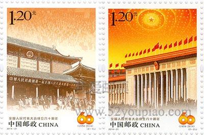 《全国人民代表大会成立六十周年》纪念邮票