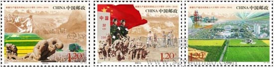 《新疆生产建设兵团成立六十周年》纪念邮票